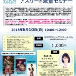 【協会理事登壇講座】2018/6/10沖縄~減量セミナー~