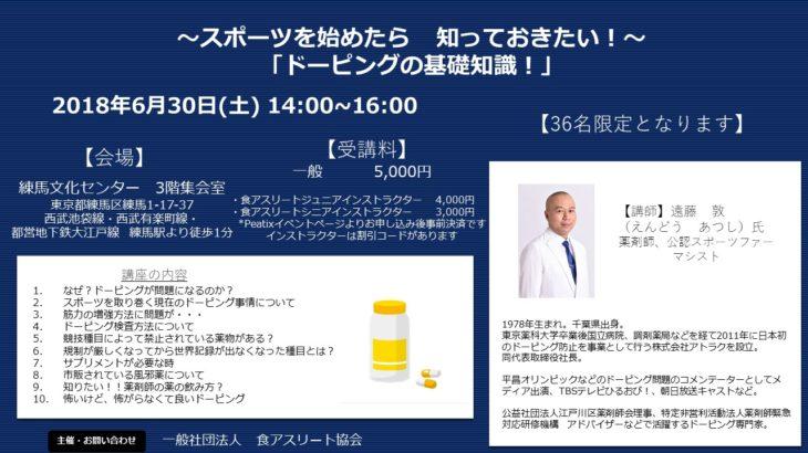 【協会主催講座】2018/6/30 東京~スポーツを始めたら 知っておきたい!~ 「ドーピングの基礎知識!」