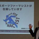 【 一般社団法人 食アスリート協会主催講座 】「ドーピングの基礎知識!」開催いたしました!