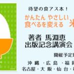 """新刊発売""""食アス本""""が出版されます!☆全国で出版記念講演ツアー☆"""