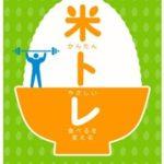 """【福岡】新刊発売""""食アス本""""が出版されます!☆全国で出版記念講演ツアー☆福岡会場詳細"""