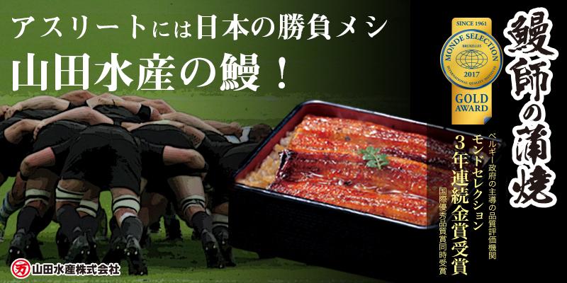 山田水産の鰻